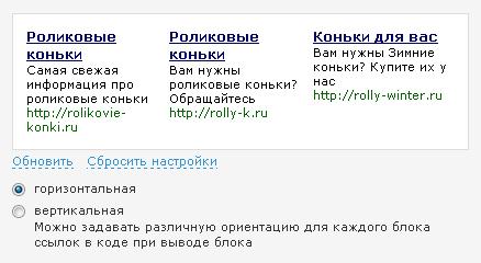 Sape представил блок ссылок - «Интернет»