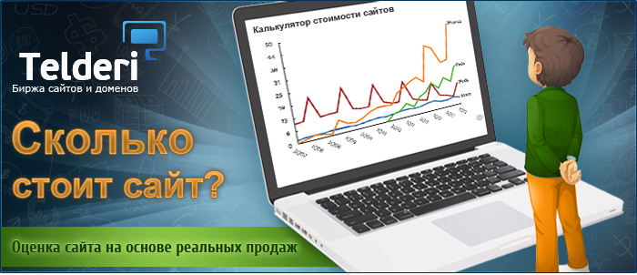 Как сделать биржу сайт