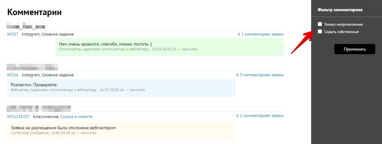 посмотреть старые комментарии вконтакте